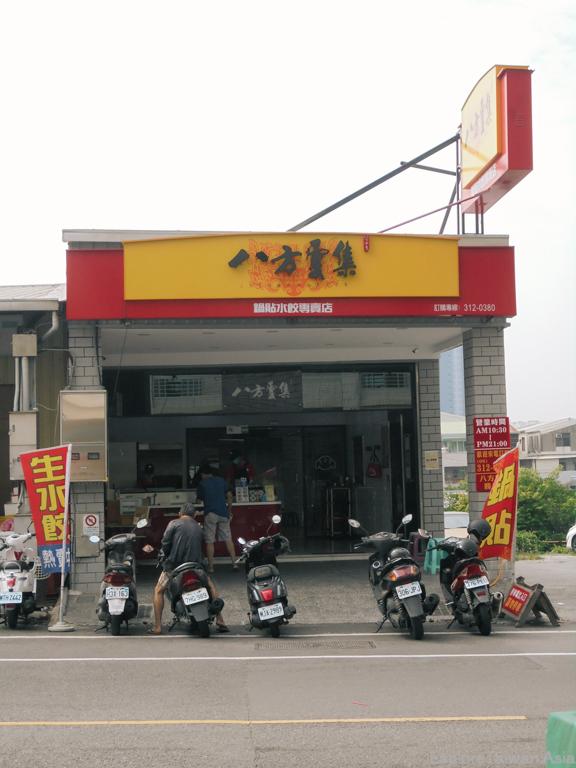 Ba Fang Yun Ji Dumpling (八方雲集-永康勝學店 )