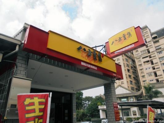 Ba Fang Yun Ji Dumpling (八方雲集-永康勝學店 ) (3)