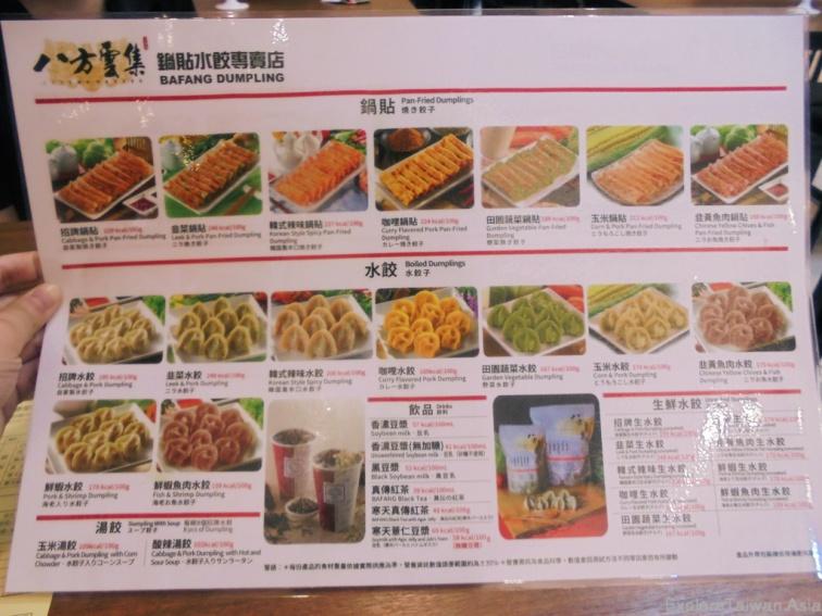 English Menu for Dumplings, Ba Fang Yun Ji Dumpling