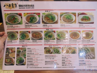 English Menu for Noodle Soup Ba Fang Yun Ji Dumpling