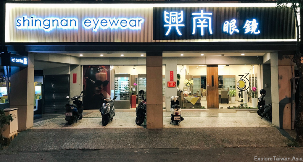 ShingNan Eyewear, Tainan, East District, Changrong Road